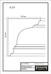 гипсовый карниз  К211 Гипсовая лепнина