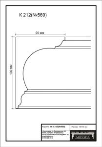 гипсовый карниз  К212(№569) Гипсовая лепнина