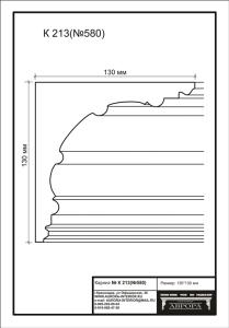 гипсовый карниз К213(№580) Гипсовая лепнина