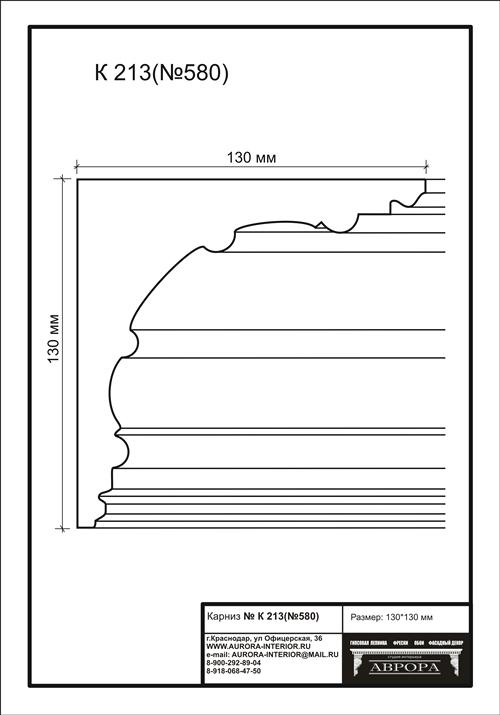 гипсовый карниз К213 (№580) гипсовая лепнина