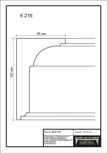 гипсовый карниз К216 Гипсовая лепнина