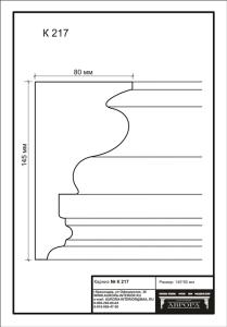 гипсовый карниз  К217 Гипсовая лепнина