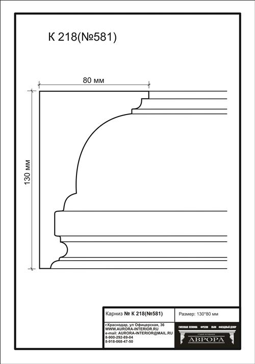 гипсовый карниз К218 (№581) гипсовая лепнина