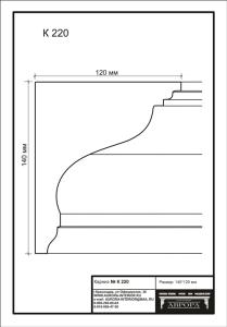 гипсовый карниз К220 Гипсовая лепнина