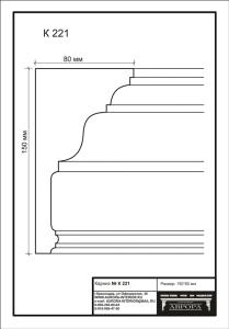гипсовый карниз  К221 Гипсовая лепнина