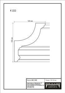 гипсовый карниз  К222 Гипсовая лепнина