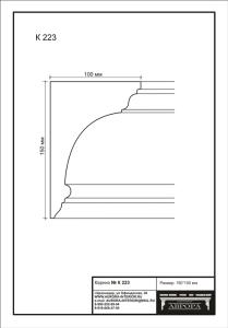гипсовый карниз  К223 Гипсовая лепнина