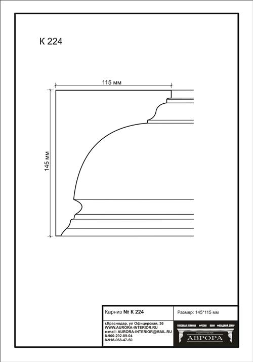 гипсовый карниз К224 гипсовая лепнина