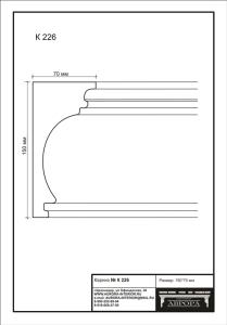 гипсовый карниз К226 Гипсовая лепнина