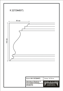 гипсовый карниз  К227(№607) Гипсовая лепнина