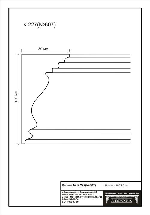 гипсовый карниз К227 (№607) гипсовая лепнина