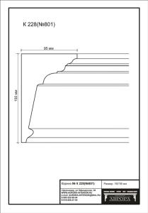 гипсовый карниз К228(№801) Гипсовая лепнина