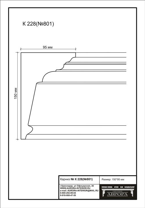 гипсовый карниз К228 (№801) гипсовая лепнина