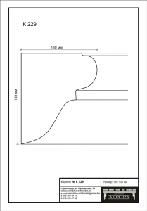 гипсовый карниз  К229 Гипсовая лепнина