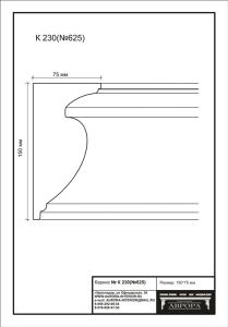 гипсовый карниз  К230(№625) Гипсовая лепнина