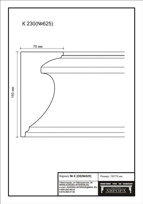 гипсовый карниз К230 (№625) гипсовая лепнина