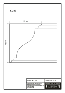 гипсовый карниз К233 Гипсовая лепнина
