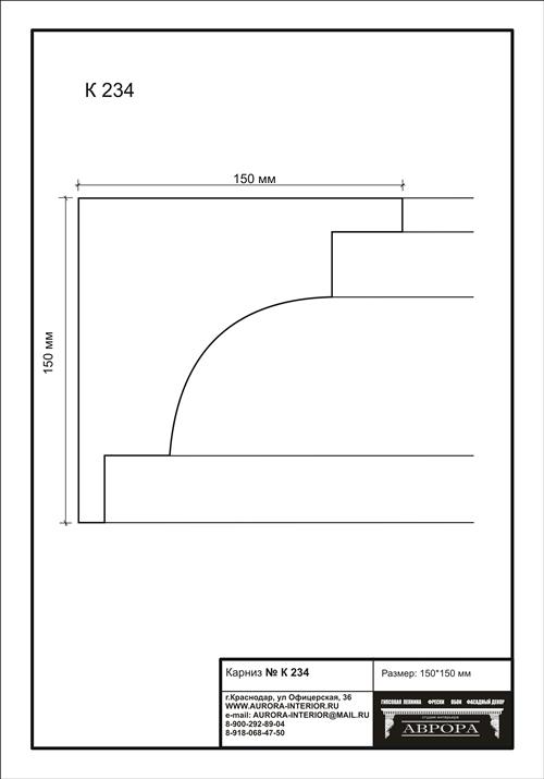 гипсовый карниз К234 гипсовая лепнина