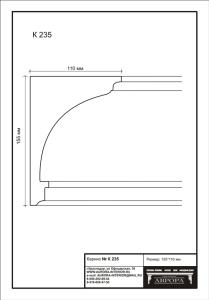 гипсовый карниз К235 Гипсовая лепнина