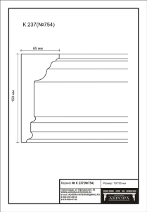 гипсовый карниз  К237(№754) Гипсовая лепнина