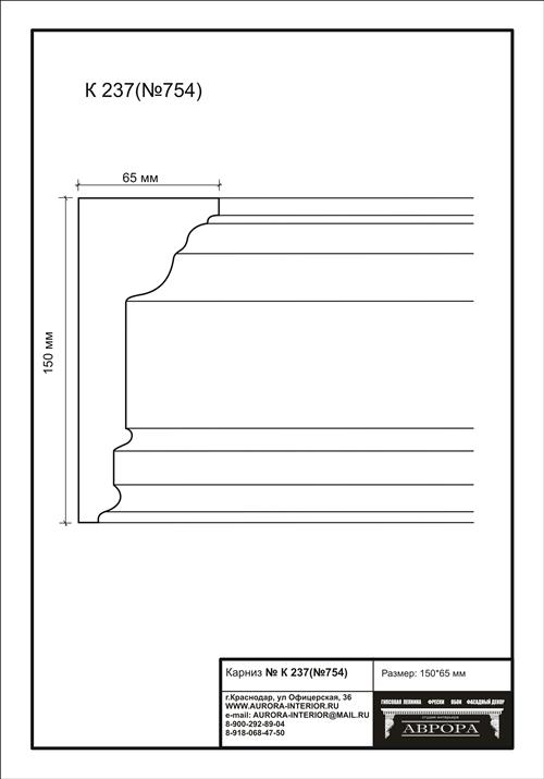 гипсовый карниз К237 (№754) гипсовая лепнина