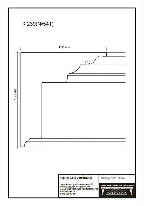 гипсовый карниз К239 (№541) гипсовая лепнина