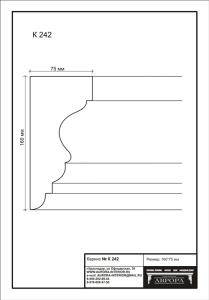 гипсовый карниз К242 Гипсовая лепнина