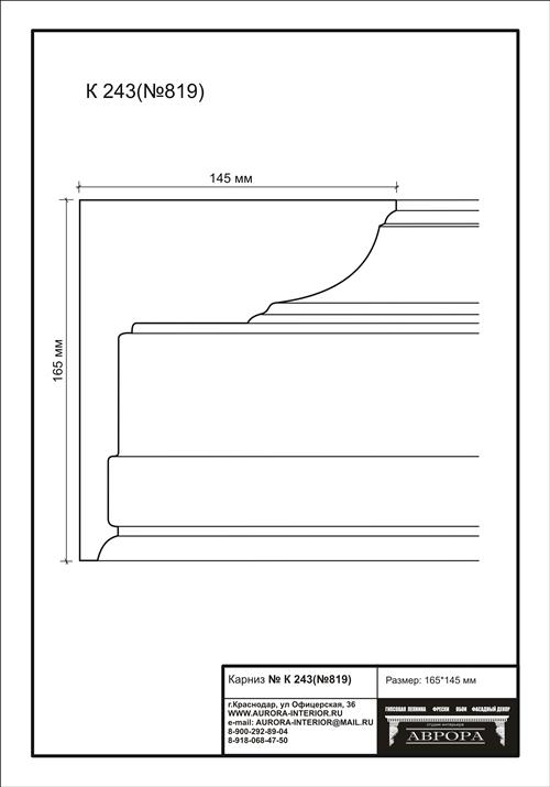 гипсовый карниз К243 (№819) гипсовая лепнина Аврора