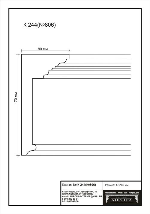 гипсовый карниз К244 (№806) гипсовая лепнина Аврора