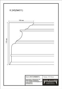 гипсовый карниз  К245(№611) Гипсовая лепнина