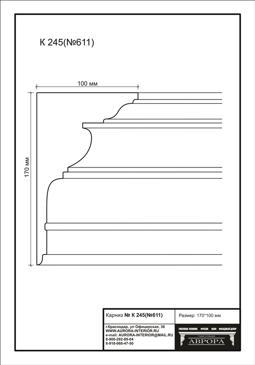 гипсовый карниз К245 (№611) гипсовая лепнина
