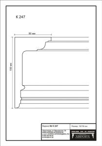 гипсовый карниз  К247 Гипсовая лепнина