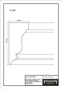 гипсовый карниз К248 Гипсовая лепнина