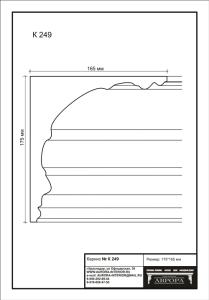 гипсовый карниз  К249 Гипсовая лепнина