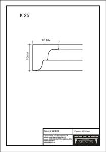 гипсовый карниз  К25 Гипсовая лепнина