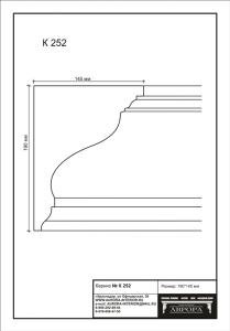 гипсовый карниз К252 Гипсовая лепнина