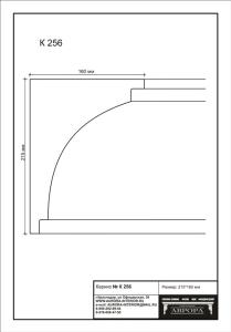 гипсовый карниз К256 Гипсовая лепнина