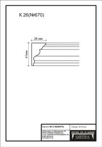 гипсовый карниз К26(№670) Гипсовая лепнина