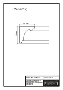 гипсовый карниз  К27(№812) Гипсовая лепнина