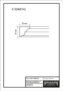 Гипсовые тянутые карнизы гипсовый карниз К3(№814) . Гипсовая лепнина Аврора (Краснодар)