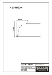 гипсовый карниз  К30 Гипсовая лепнина