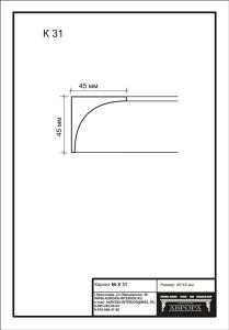 гипсовый карниз К31 Гипсовая лепнина