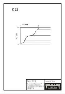 гипсовый карниз  К32 Гипсовая лепнина