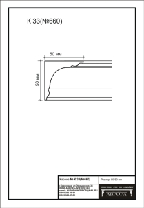 гипсовый карниз  К33(№660) Гипсовая лепнина