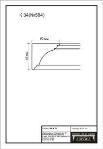 гипсовый карниз  К34(№584) Гипсовая лепнина
