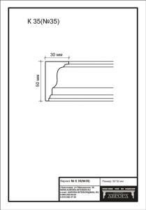 гипсовый карниз  К35(№35) Гипсовая лепнина