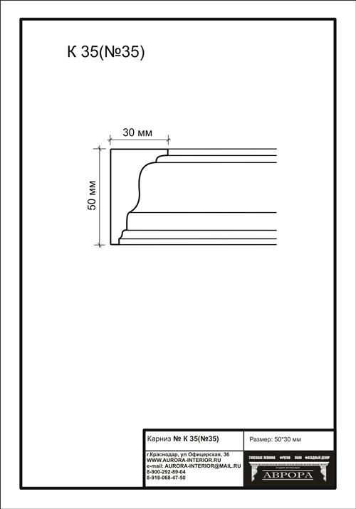 гипсовый карниз К35 (№35)