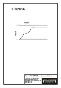 гипсовый карниз  К39(№537) Гипсовая лепнина