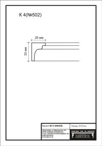гипсовый карниз  К4(№502) Гипсовая лепнина
