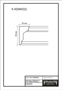 гипсовый карниз К40(№532) Гипсовая лепнина
